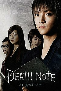 Poster: Death Note: The Last Name