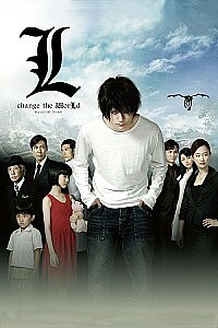 Poster: Death Note - L: Change the WorLd